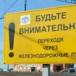 В Смоленском регионе МЖД стало меньше несчастных случаев на железной дороге