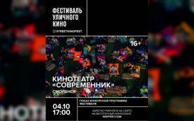 В Смоленске состоялся фестиваль уличного кино