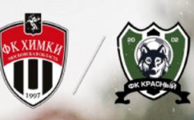 «Химки-М» — ФК «Красный». Прямая трансляция из Московской области