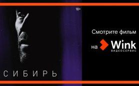 Смоляне могут увидеть премьеру драмы «Сибирь» (18+) в Wink