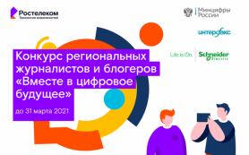 «Ростелеком» рассказал смолянам о конкурсе журналистов и блогеров