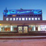 В Смоленске пройдет фестиваль в поддержку кинотеатра «Современник»
