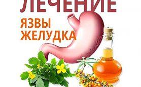 Лечение язвенной болезни