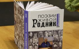 Смоленское объединение «Родник» выпустило антологию «Поэзии живой Родник»