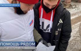 О смоленских волонтёрах рассказали на 1 канале