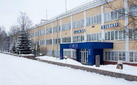 Смоленский завод «Кристалл» получит новое оборудование на 120 млн рублей