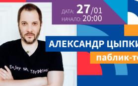 Жителей Смоленской области приглашают поучаствовать в БЕСПРИНЦЫПном паблик-ток