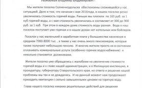Жители Рославля собирают подписи для коллективного письма президенту