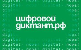 Смолян приглашают принять участие в «Цифровом диктанте»