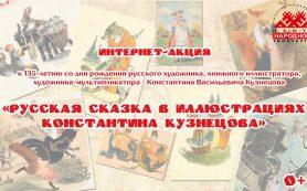 Смоленский областной центр народного творчества запускает интернет-акцию