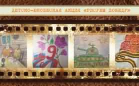 Смолян приглашают принять участие во Всероссийской акции «Рисуем Победу»