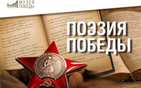 Юным поэтам Смоленской области предложили написать стихи о героях войны