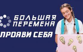 Школьники Смоленской области начали готовиться к новому сезону конкурса «Большая перемена»