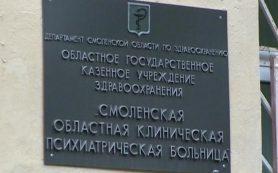 В Смоленске закрыли коронавирусное отделение психбольницы