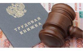 Уволенный инспектор Смоленской таможни через суд восстановился на службе