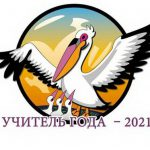 На Смоленщине стартует областной конкурс «Учитель года»