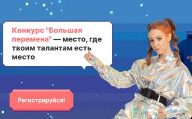 Смоленские школьники примут участие в конкурсе «Большая перемена»