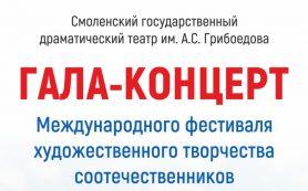 В Смоленске пройдёт международный фестиваль художественного творчества «С Россией в сердце»