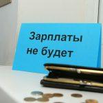 Смолянин добился своей зарплаты через Госинспекцию труда