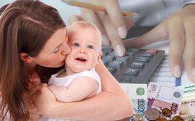 В Смоленской области меняются условия предоставления выплаты на третьего ребенка