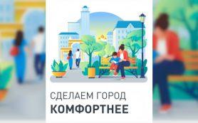 Подведены окончательные итоги голосования по проекту «Формирование комфортной городской среды»
