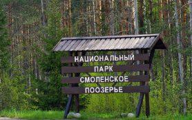В Смоленском Поозерье появятся новые туристические маршруты