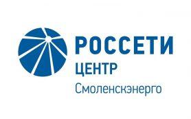 Смоленскэнерго информирует о проведении плановых ремонтных работ в августе 2021 года