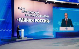 На Съезде «Единой России» Президент рассказал о единовременных выплатах пенсионерам, военным, правоохранителям и курсантам