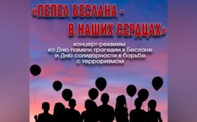 В Смоленске пройдут мероприятия ко Дню памяти трагедии в Беслане и Дню солидарности в борьбе с терроризмом