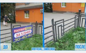 В Смоленске чиновники устроили «охоту» на незаконную рекламу в Ленинском районе