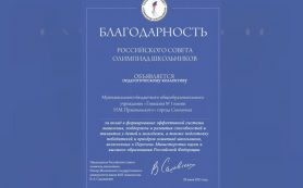 Гимназия и лицей Смоленска получили благодарности за подготовку победителей и призёров олимпиад