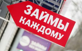 Смоляне стали втрое реже обращаться в МФО за займами «до зарплаты»