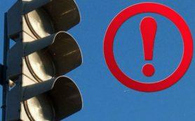 В Смоленске отключат светофоры на оживленном перекрестке