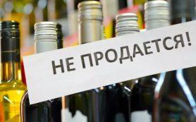 В Смоленске ограничат продажу алкоголя на время празднования Дня города
