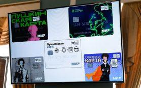Какие учреждения культуры смогут посещать смоляне по «Пушкинской карте»?
