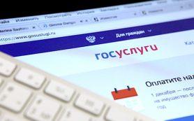 Смоленская область заняла третье место в РФ по количеству услуг в электронном виде