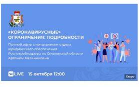 15 октября в Смоленской области пройдет прямой эфир по ковид-ограничениям