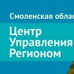 ЦУР Смоленской области составил рейтинг районов по скорости ответа на сообщения граждан